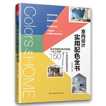 室内设计实用配色全书(一看就懂,轻松学得会的专业室内配色书!) 深入浅出解说基本色彩概念,提供读者全面的配色知识 实际采访25个居家配色实例,更提供案例中所使用的油漆色号 解析居家空间配色技巧,轻松掌握150个空间色彩搭配技巧 不花大钱,也能营造理想的居家氛围!