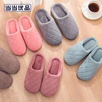 当当优品 简约舒适毛绒加厚保暖棉拖鞋