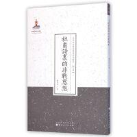 杜甫诗里的非战思想/近代名家散佚学术著作丛刊