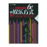 【正版二手书9成新左右】人一生要体验的60种娱乐方式(彩色读书之旅 高杨,刘琳 中国书籍出版社