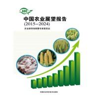 中国农业展望报告2015-2024