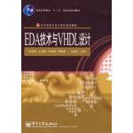 【旧书二手书9成新】EDA技术与VHDL设计 徐志军 9787121077555 电子工业出版社