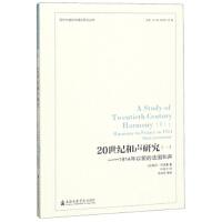 20世纪和声研究(一):1914年以前的法国和声 现代作曲技术理论系列丛书 [法] 莱尼・列诺曼,叶小纲,徐孟东,洛秦