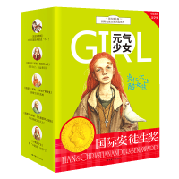 国际安徒生大奖系列:元气少女 当仁不让酷女孩(5册套装)