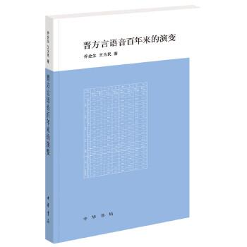晋方言语音百年来的演变(pdf+txt+epub+azw3+mobi电子书在线阅读下载)