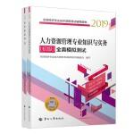 经济基础初级2019 人力资源管理、经济基础真题模拟套装(共2册)经济基础全真模拟+人力资源管理专业全真模拟