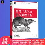 正版 利用Python进行数据分析 python数据分析 python基础教程 企业数据分析 Python语言和库 程