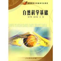【正版二手书9成新左右】自然科学基础 张平柯,陈日晓 人民教育出版社