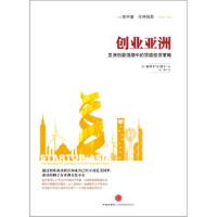 【正版二手书9成新左右】创业亚洲:亚洲创新浪潮中的投资策略 [美] 丽贝卡・A・范宁(Rececca A. Fanni