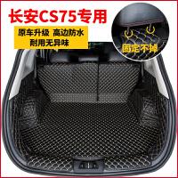 适用于长安cs75后备箱垫全包围专用汽车用品配件改装饰cs75尾箱垫