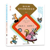 老狼笑了,狐狸哭了,(美)桑顿・W.伯吉斯 著;郑榕玲 译 著,南京大学出版社,9787305176777