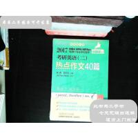 【二手旧书9成新】2017蒋军虎 老蒋绿皮书 考研英语(二)热点作