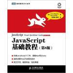 JavaScript基础教程-第8版[美]Tom Neg人民邮电出版社