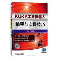 KUKA工�I�C器人�程�c��操技巧 KUKA�C器人操作教程��籍 �炜�C器人�程教程 �炜�C器人��用技能��x �C械工�I
