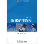 临床护理教程(附光盘)