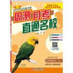 (2015秋)轻巧夺冠直通书系:周测月考直通名校:五年级语文(上)・西师版