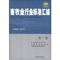 畜牧业行业标准汇编(2004―2011) 全套4册