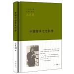 中国哲学史史料学(三松堂全集) 冯友兰 中华书局 9787101101225