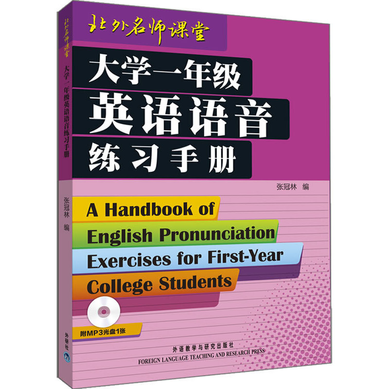 大学一年级英语语音练习手册(配MP3)——语音权威张冠林教授力作,英语学习者必备