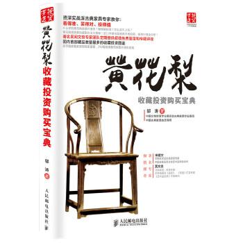 黄花梨收藏投资购买宝典(pdf+txt+epub+azw3+mobi电子书在线阅读下载)