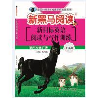新黑马阅读:新目标英语阅读与写作训练七年级(2019第四次修订)