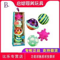 比乐B.Toys婴儿手抓球功能球触感球按摩球玩具感统训练放心啃咬