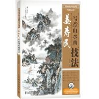 国画名师指导 写意山水――姜寿民写意山水画技法(附1DVD光盘)