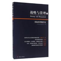 【正版二手书9成新左右】战略与管理1 国家治理现代化 中国战略与管理研究会 中国计划出版社