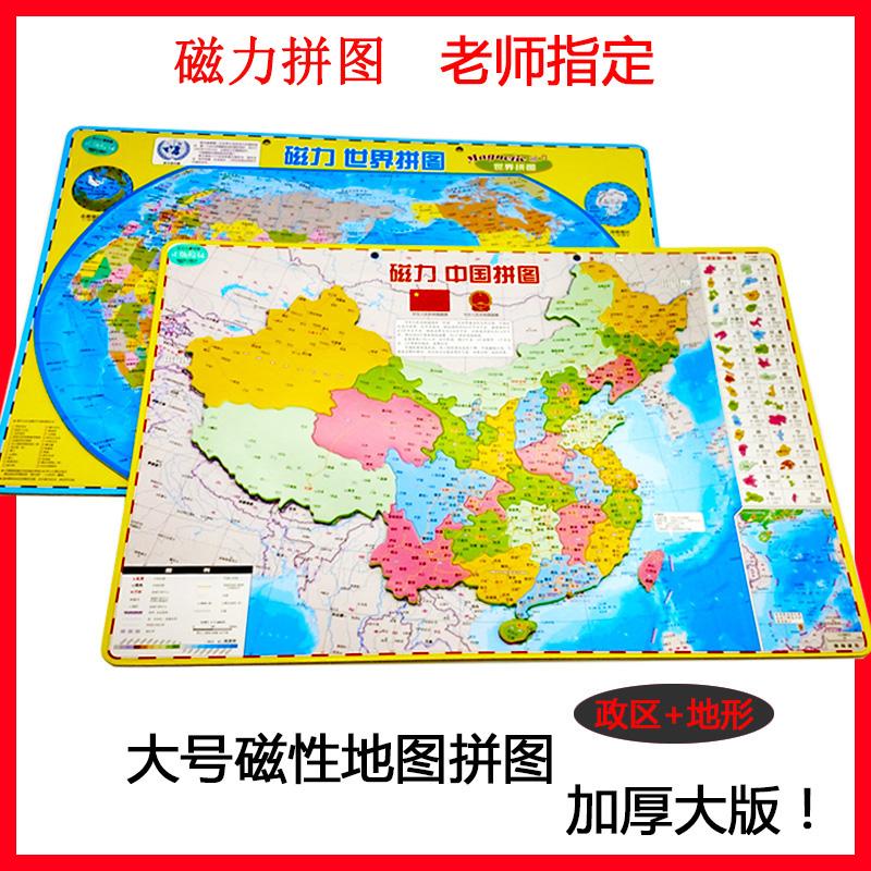 大号磁力中国地图拼图中学生磁性地理政区世界地形儿童益智玩具
