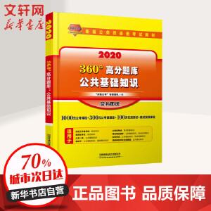 天路公考 公共基础知识 360°高分题库 2020 中国铁道出版社