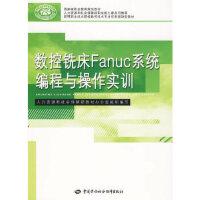 数控铣床Fanuc系统编程与操作实训,秦曼华,中国劳动社会保障出版社,9787504580009