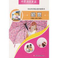 科学在你身边:感觉,畲田,北方妇女儿童出版社,9787538535273