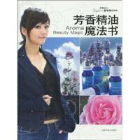 芳香精油魔法书(附赠雪妍C有机玫瑰面膜1贴) 萱琳娜 上海科学技术出版社 9787532397945