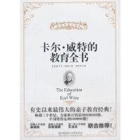 卡尔 威特的教育全书》 卡尔?威特著 北京理工大学出版社 9787564083021【新华书店 品质无忧】