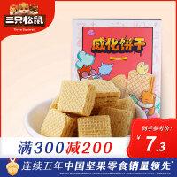 【三只松鼠_威化�干豆乳味120g】�k公室休�e零食早餐�干糕�c