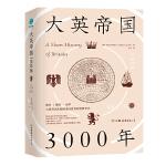 大英帝国3000年:全新视角评估英国历史,细述帝国的崛起与衰落。
