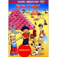 正版书籍 9787517013792 拉拉来啦!智慧游戏大考验:阿拉丁神灯(附赠趣味贴纸) [比利时] 塞西尔・玛伯翰