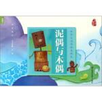 泥偶与木偶,王进 著,江苏教育出版社,9787549973071【正版图书 质量保证】