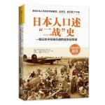 """日本人口述""""二战""""史:一部日本平民亲历者的战争反思录 田谷治子(Haruko Taya Cook)西奥多.F. 库克("""