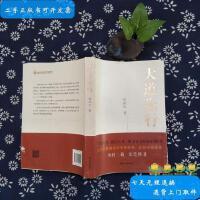 【二手旧书9成新】大道先行 /梁保华 江苏人民出版社
