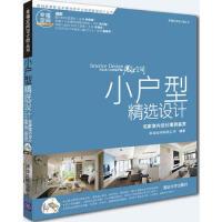 【二手书8成新】小户型精选设计 幸福空间有限公司 清华大学出版社