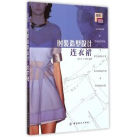 时装造型设计(连衣裙服装实用技术应用提高)