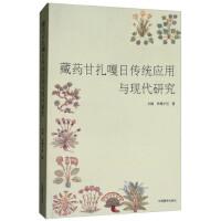 【正版二手书9成新左右】藏药甘扎嘎日传统应用与现代研究 刘斌,热增才旦 中国藏学出版社