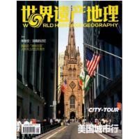【【2018年1月现货】世界遗产地理杂志2018年1月 美国城市行 现货 杂志订阅