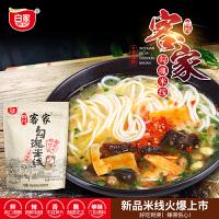 白家陈记四川客家勾魂米线4袋装砂锅米粉带调料过桥米线方便速食
