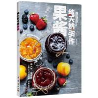 纯天然手作果酱,MIKI,中国轻工业出版社【质量保障 放心购买】