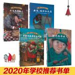 大师经典哲学绘本--国际大奖短篇小说 ・ 哲学卷(套装4册 擦亮路牌的人 /当颜色被禁止的时候/ 画家城市和大海/收集思想的人) 小学、初中生推荐课外图书世界名著。