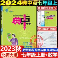 典中点七年级下册英语人教版RJ2020春综合应用创新题典中点