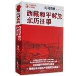 走到西藏-西藏和平解放亲历往事 陈永柱 共和国风云纪实系列 中国共产党建党90周年纪念 西藏和平解放亲历往事