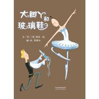 大脚丫和玻璃鞋 (美)扬,柯倩华 河北教育出版社【新华书店 品质无忧】